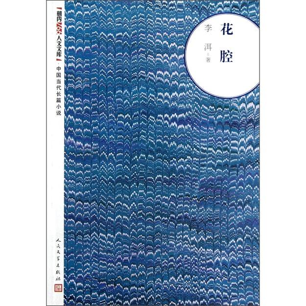 商品详情 - 朝内166人文文库·中国当代长篇小说:花腔 - image  0
