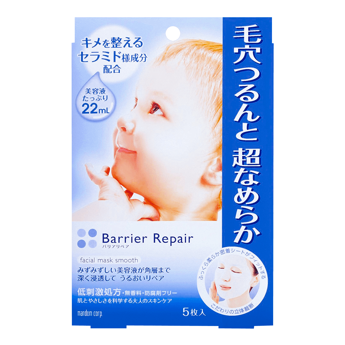 Yamibuy.com:Customer reviews:MANDOM BARRIER REPAIR Facial Mask With Hyaluronic Acid 5sheets