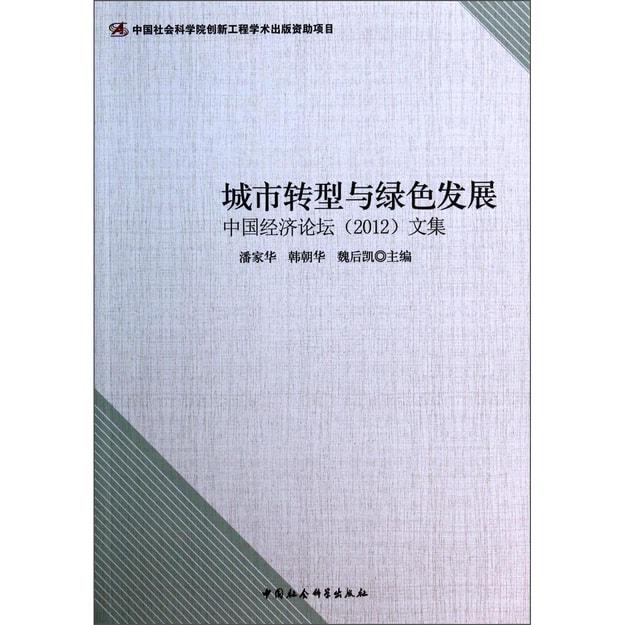 商品详情 - 城市转型与绿色发展:中国经济论坛2012文集 - image  0