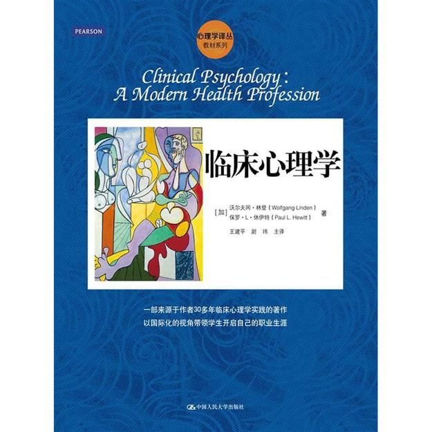 商品详情 - 心理学译丛·教材系列:临床心理学 - image  0