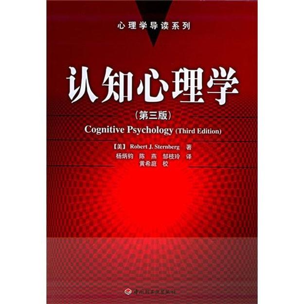 商品详情 - 认知心理学(第3版) - image  0