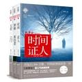 故事会悬疑经典系列(4-6册 套装共3册)