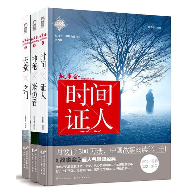 商品详情 - 故事会悬疑经典系列(4-6册 套装共3册) - image  0