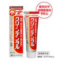 【日本直邮】第一三共牙膏 clenadental去黄去口臭美白孕妇亦适用100g