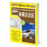 西南地区公路里程地图册 西藏自治区(2016版 旅游版 全新升级)