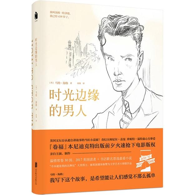商品详情 - 时光边缘的男人(打动卷福的迷人小说) - image  0