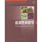 高等学校食品质量与安全专业通用教材:食源性病原学