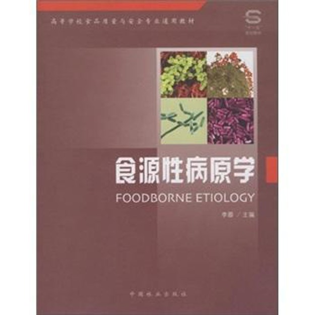 商品详情 - 高等学校食品质量与安全专业通用教材:食源性病原学 - image  0