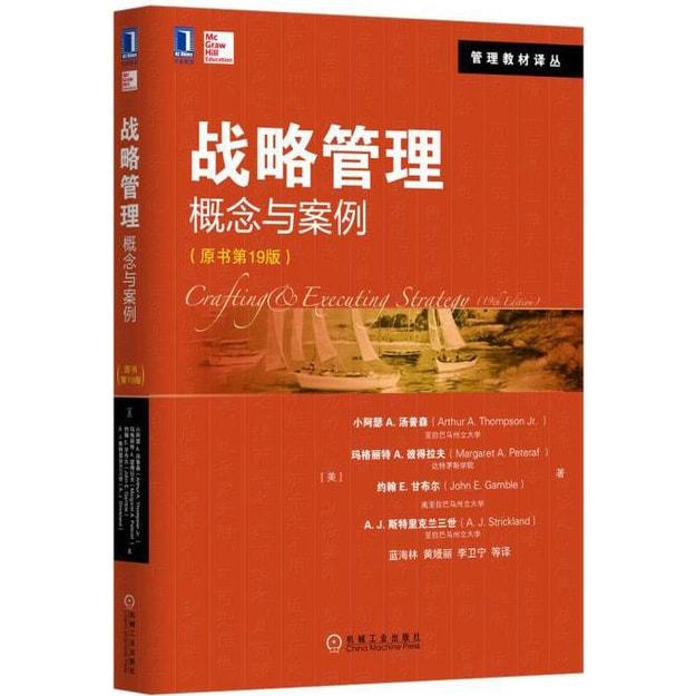 商品详情 - 战略管理:概念与案例(原书第19版) - image  0