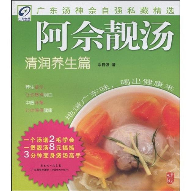 商品详情 - 阿佘靓汤:清润养生篇 - image  0