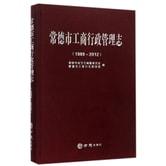常德市工商行政管理志(1989-2012)