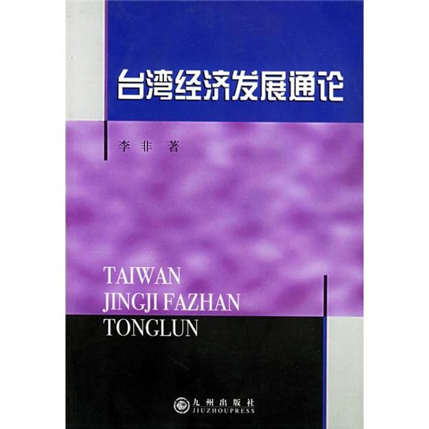 商品详情 - 台湾经济发展通论 - image  0