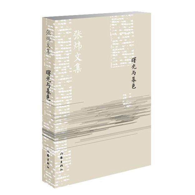 商品详情 - 曙光与暮色/张炜文集 - image  0