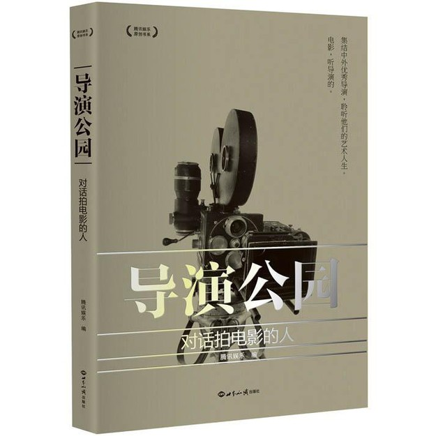商品详情 - 导演公园:对话拍电影的人 - image  0
