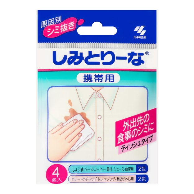 Product Detail - Kobayashi Clothes Stain Decontamination Wipe 4pcs - image 0
