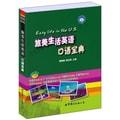 世图英语直通车:旅美生活英语口语宝典(附赠MP3光盘1张)