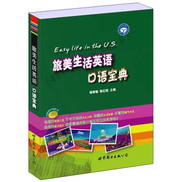 商品详情 - 世图英语直通车:旅美生活英语口语宝典(附赠MP3光盘1张) - image  0