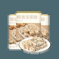 【中国直邮】网易严选 椰香坚果酥 180克*3袋 坚果干果休闲零食下午茶