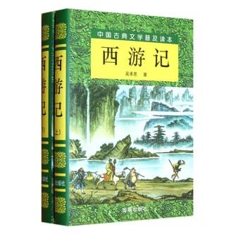 中国古典文学普及读本:西游记(套装共2册)
