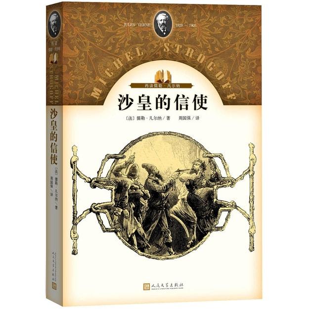 商品详情 - 再读儒勒·凡尔纳:沙皇的信使 - image  0