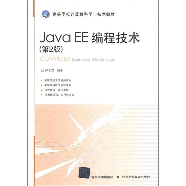 商品详情 - 高等学校计算机科学与技术教材:Java EE编程技术(第2版) - image  0