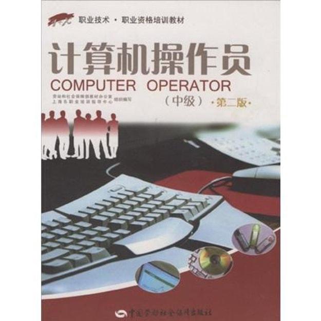商品详情 - 计算机操作员(中级)(第2版) - image  0