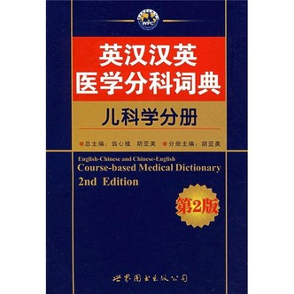 英汉汉英医学分科词典:儿科学分册(第2版)
