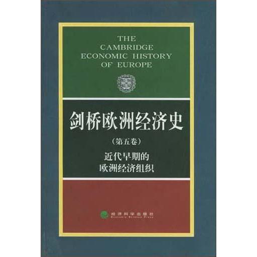 剑桥欧洲经济史(第5卷):近代早期的欧洲经济组织 怎么样 - 亚米网
