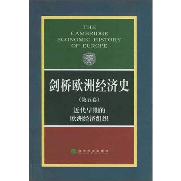 Product Detail - 剑桥欧洲经济史(第5卷):近代早期的欧洲经济组织 - image 0