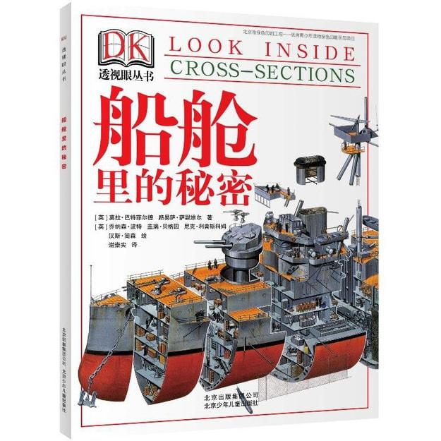 商品详情 - DK透视眼丛书:船舱里的秘密 - image  0