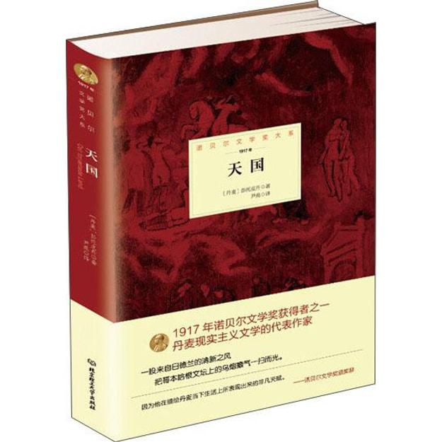 商品详情 - 诺贝尔文学奖大系:天国 - image  0