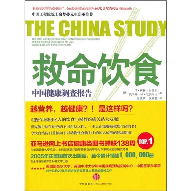 商品详情 - 救命饮食:中国健康调查报告 - image  0