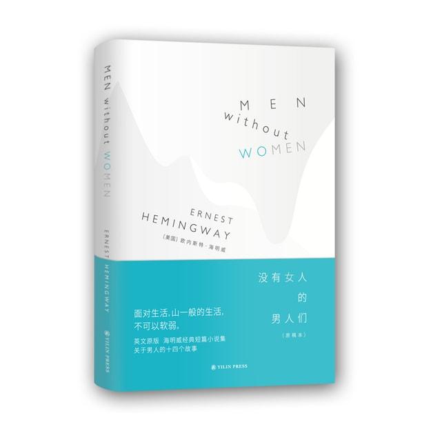 商品详情 - 没有女人的男人们 - image  0