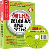 微日语:第1本日语快速学习书(附光盘)