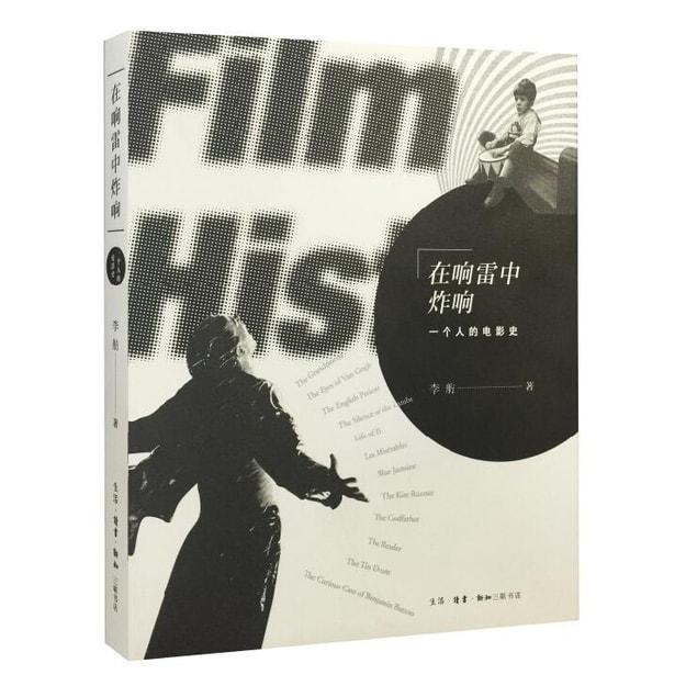 商品详情 - 在响雷中炸响:一个人的电影史 - image  0