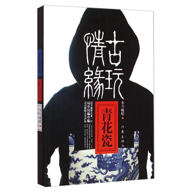 商品详情 - 古玩情缘:青花瓷 - image  0