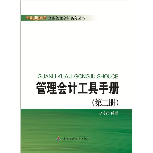 商品详情 - 管理会计工具手册(第二册) - image  0