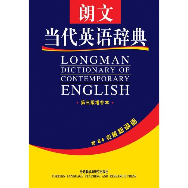 商品详情 - 朗文当代英语辞典(第3版增补本 附64页最新词语) - image  0
