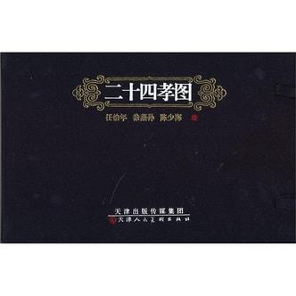 二十四孝图(套装共3册) 小人书
