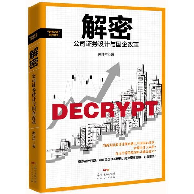 商品详情 - 解密:公司证券设计与国企改革 - image  0