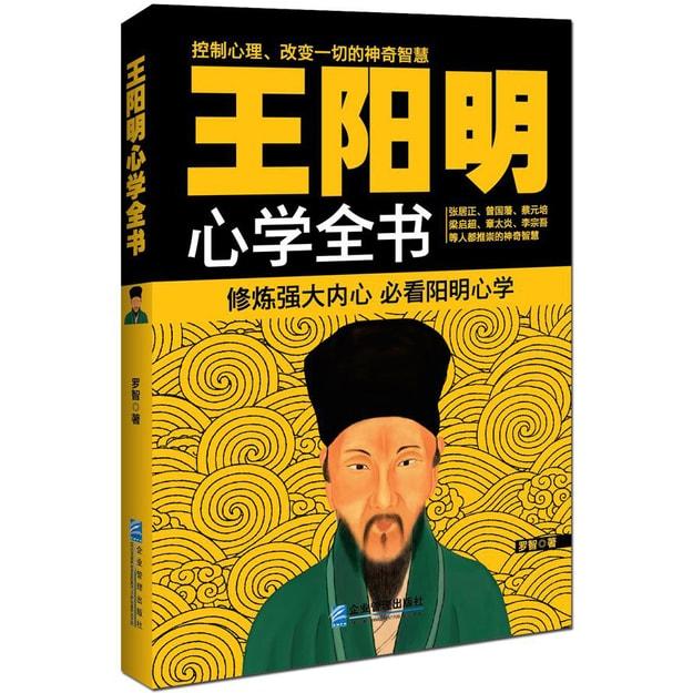商品详情 - 王阳明心学全书 - image  0