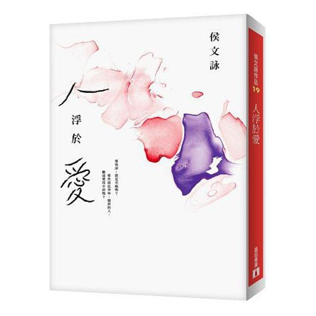 商品详情 - 【繁體】人浮於愛 - image  0