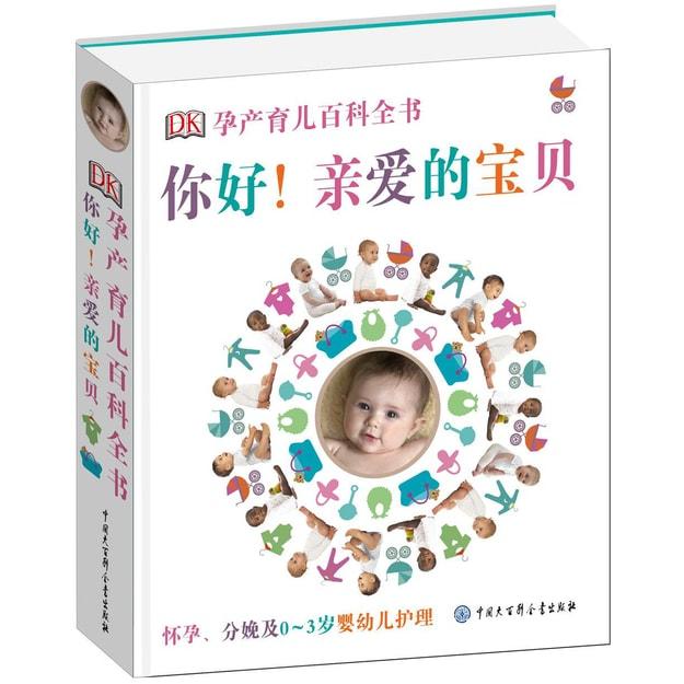 商品详情 - DK孕产育儿百科全书:你好!亲爱的宝贝 - image  0
