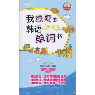 我最爱的韩语单词书(附光盘)