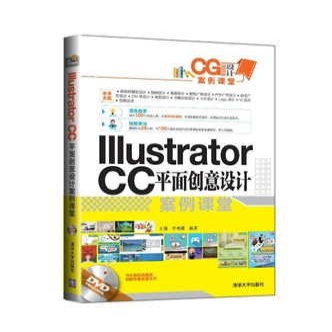 Illustrator CC平面创意设计案例课堂(附光盘)