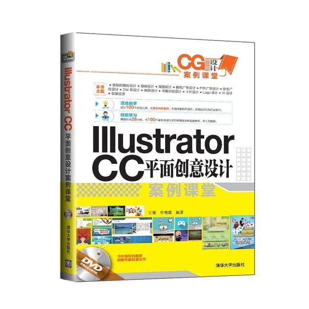 商品详情 - Illustrator CC平面创意设计案例课堂(附光盘) - image  0