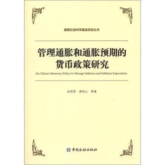 国家社会科学基金项目丛书:管理通胀和通胀预期的货币政策研究
