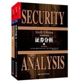证券分析(原书第6版 套装上下册)