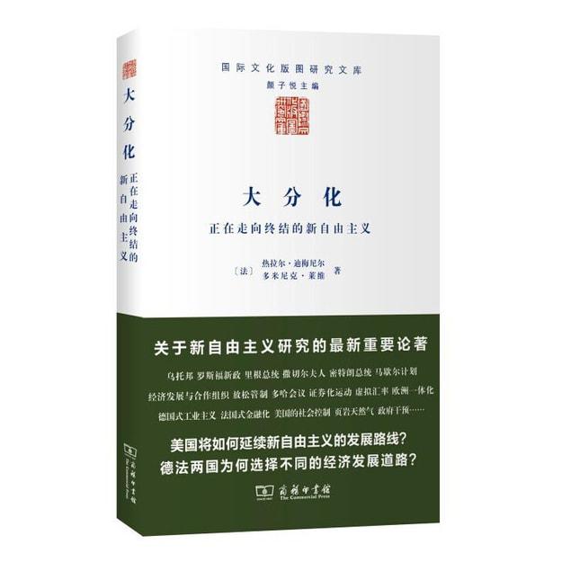 商品详情 - 大分化:正在走向终结的新自由主义/国际文化版图研究文库 - image  0
