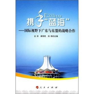 """携手""""蓝海"""":国际视野下广东与东盟的战略合作"""